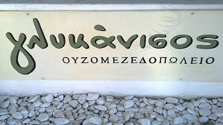 Glykanisos