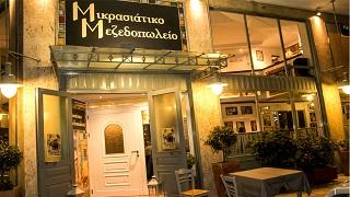 Mikrasiatiko Mezedopoleio